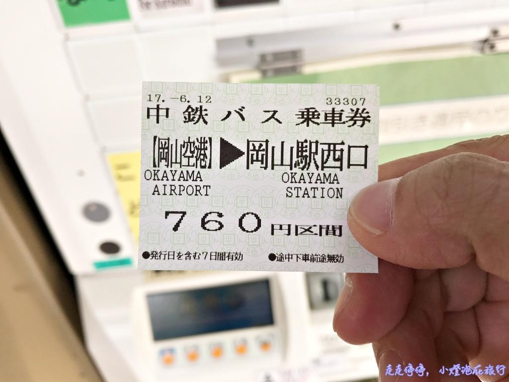 (岡山自助)日本岡山機場到市區,岡山機場巴士到JR岡山站~Okayama airport bus