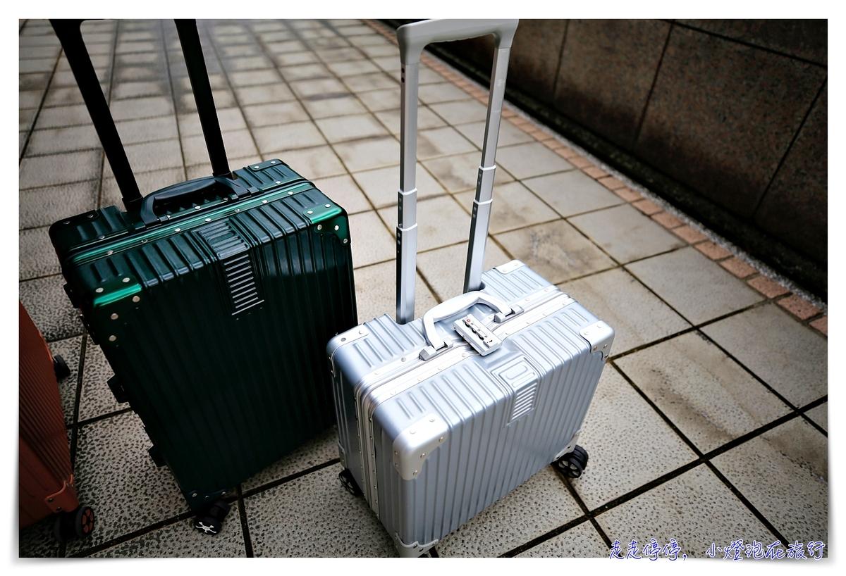 超輕量鋁框行李箱團購 破箱免費換、保固、保修太有誠意,光之影者,17~29吋超低折價,好推拉、好裝箱、超好看,旅行行李箱推薦款式~