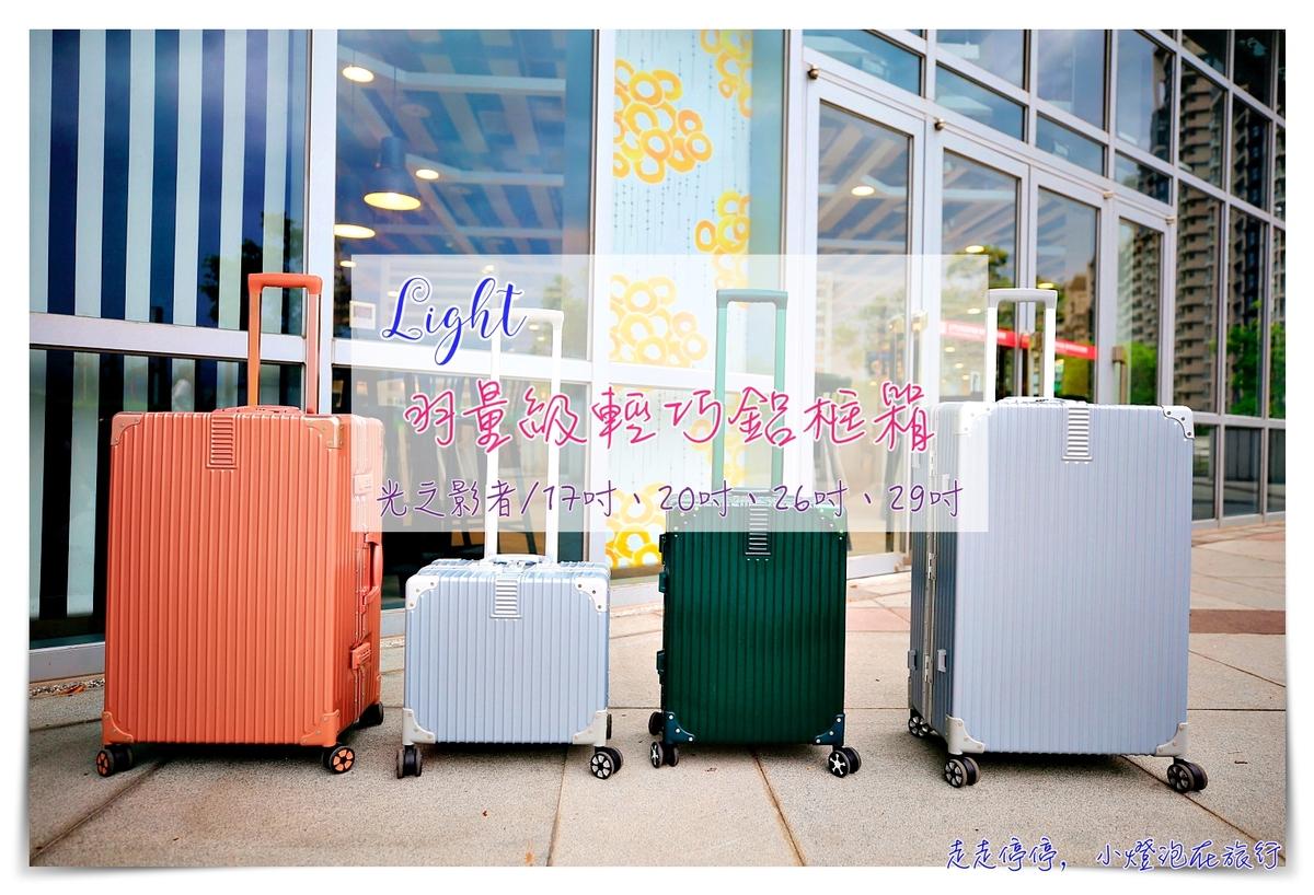 即時熱門文章:超輕量鋁框行李箱團購|破箱免費換、保固、保修太有誠意,光之影者,17~29吋超低折價,好推拉、好裝箱、超好看,旅行行李箱推薦款式~