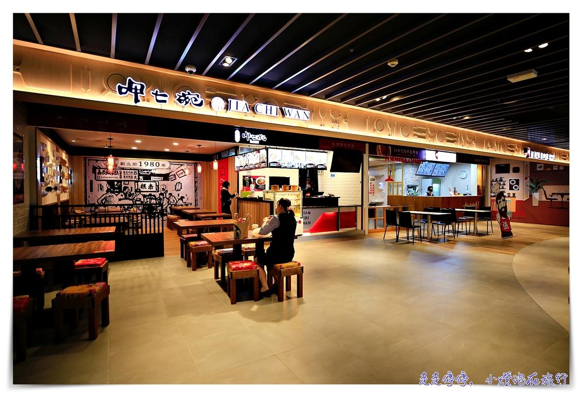 桃園機場第二航廈餐廳|義美全新承包,米其林了凡、麥當勞、鬍鬚張、小南門,台灣味道通通有