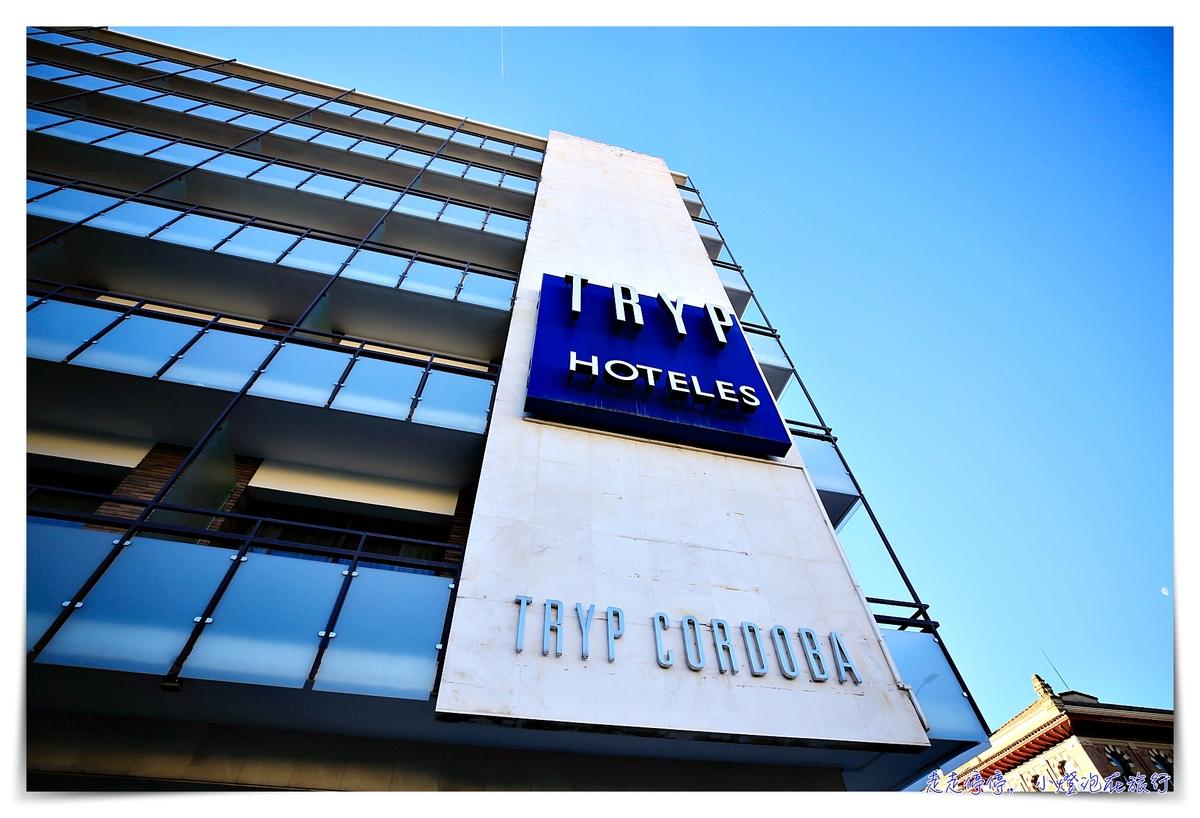 西班牙科爾多瓦(哥多華)住宿推薦|TRYP,簡潔設計感、近車站方便酒店~