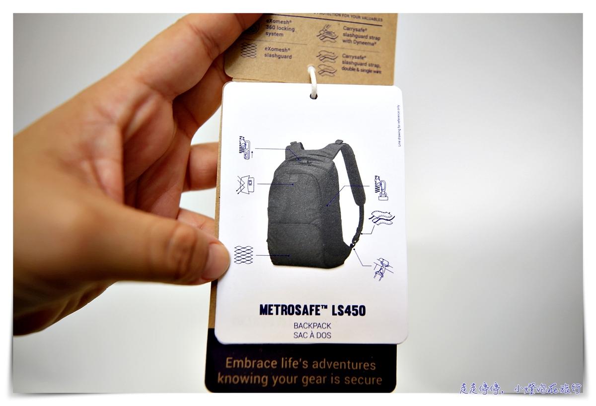 歐洲最強防盜包團購Metrosafe 烏龜包|讓你的旅行無往不利、免除扒手、竊盜等歐洲治安的嚇人問題!pacsafe史上最強團購~買就送還有折扣~