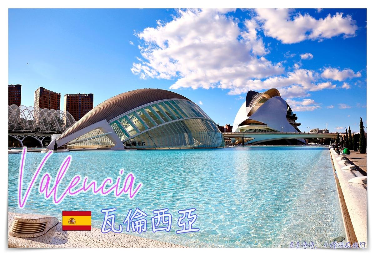 西班牙瓦倫西亞。一個輕快到令人嫉妒的生活城市~海邊、棕梠樹、乾淨的街道、古典式建築、悠然的生活綠地~