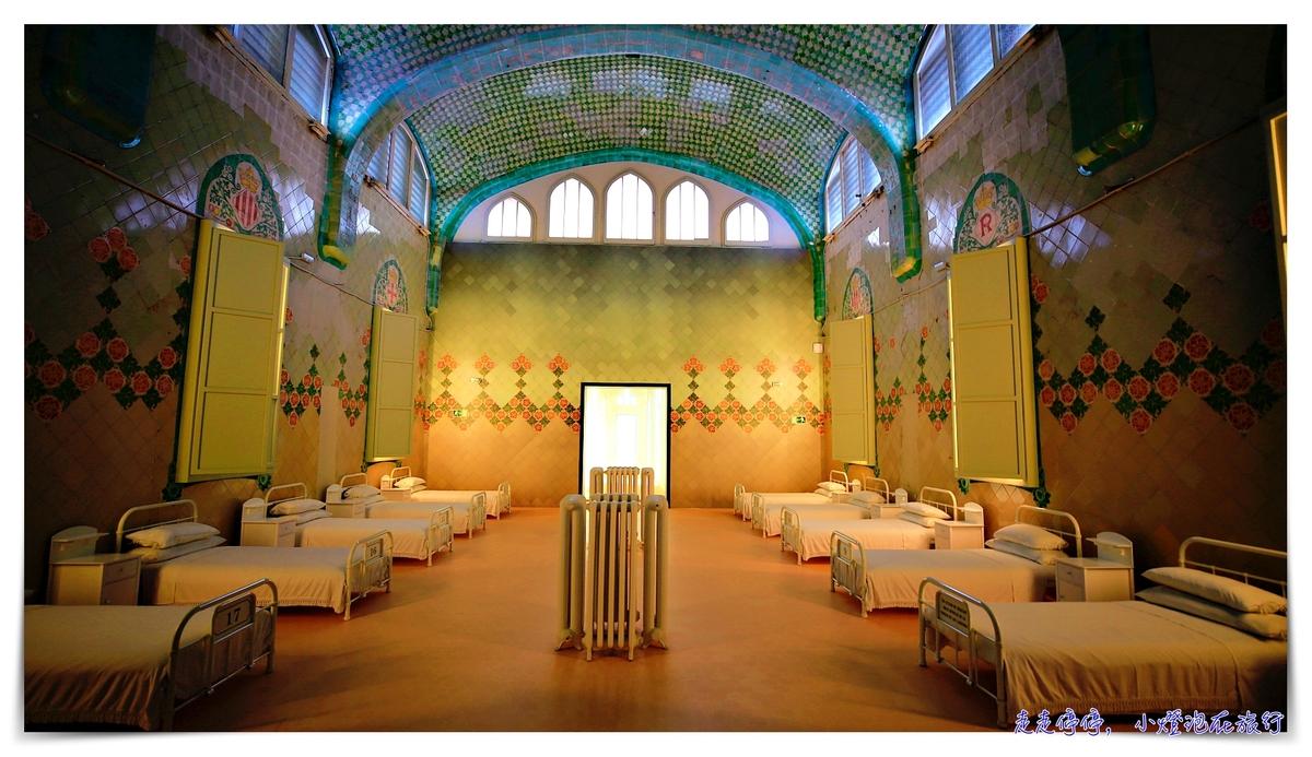 世界最美醫院|西班牙巴塞隆納 聖十字保羅醫院  Sant Pau Art Nouveau Site ,高第車禍急救醫院~