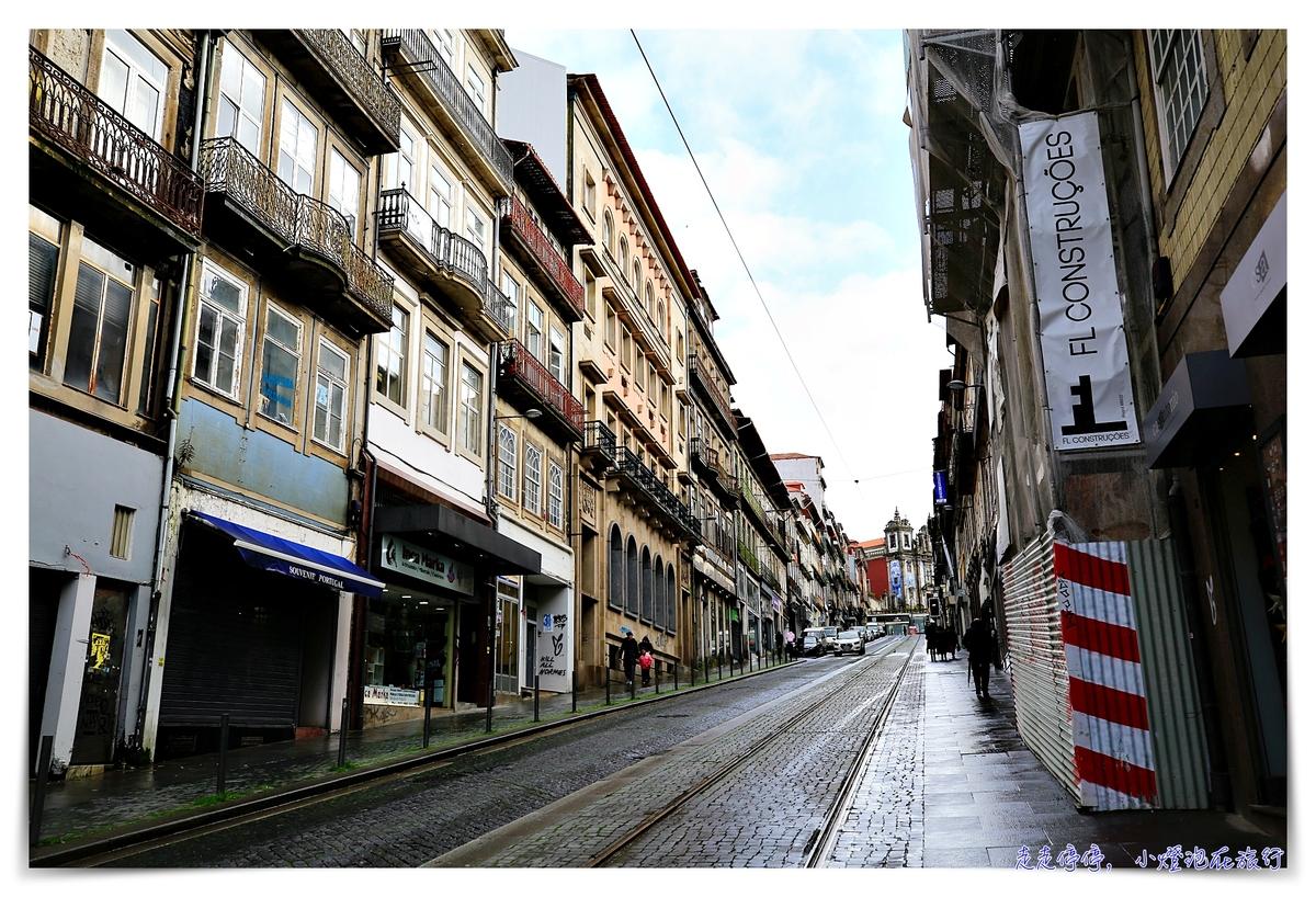 葡萄牙波多|城市印記。你帶著什麼期待,是哪裡的歐洲?
