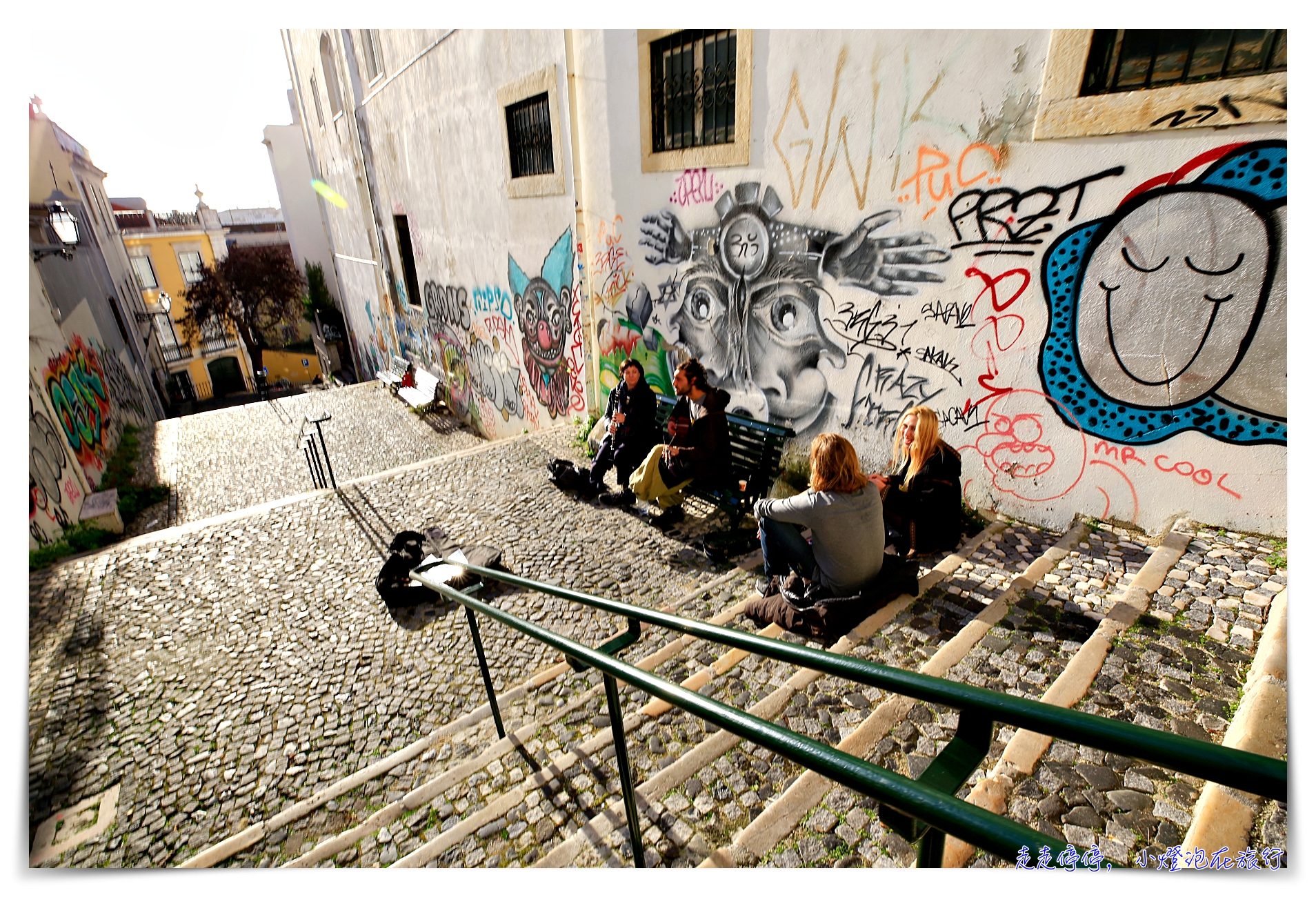 漫步里斯本|輕快節奏的小步舞曲城市~音樂、海濱、塗鴉、陽光~以及過往的滄桑大航海時代的絕代風華~