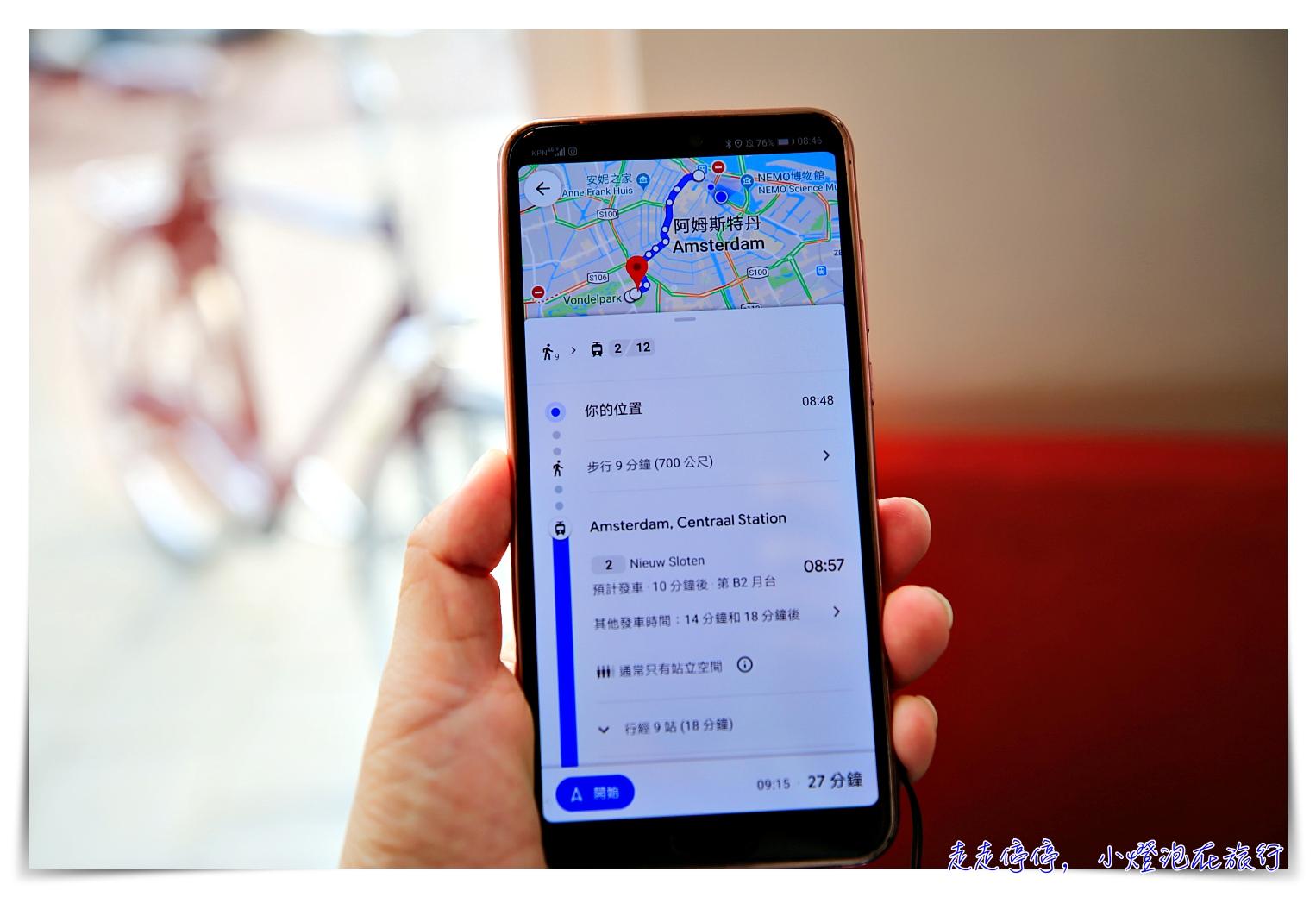 荷蘭上網推薦|Orange Holiday 20GB、實際測速、可通話、有號碼、可打回台灣,超高網速~