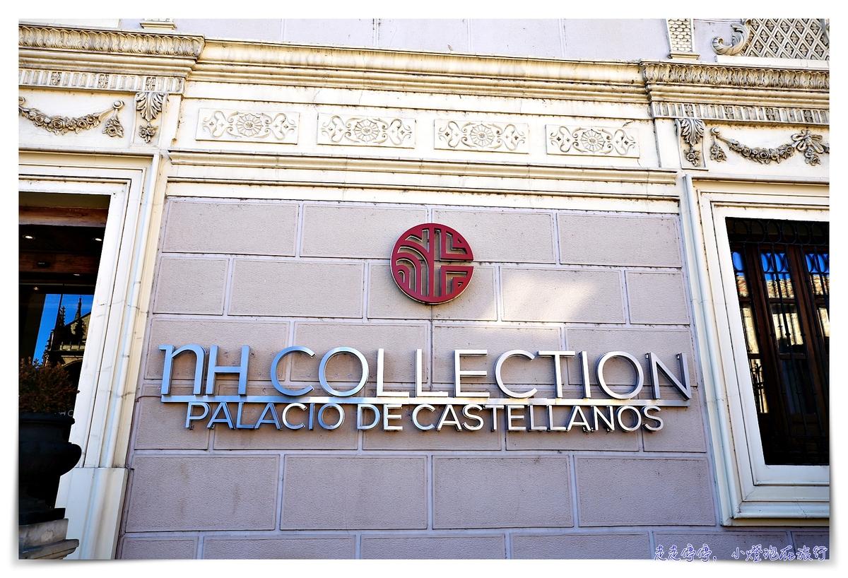 西班牙薩拉曼卡住宿推薦|NH Collection Salamanca Palacio de Castellanos。卡斯泰拉諾斯宮NH典藏飯店