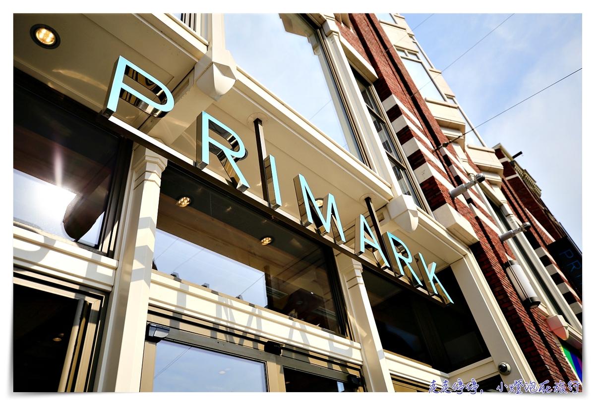 阿姆斯特丹Primark|好買、便宜、免費廁所,水壩廣場附近~ @走走停停,小燈泡在旅行