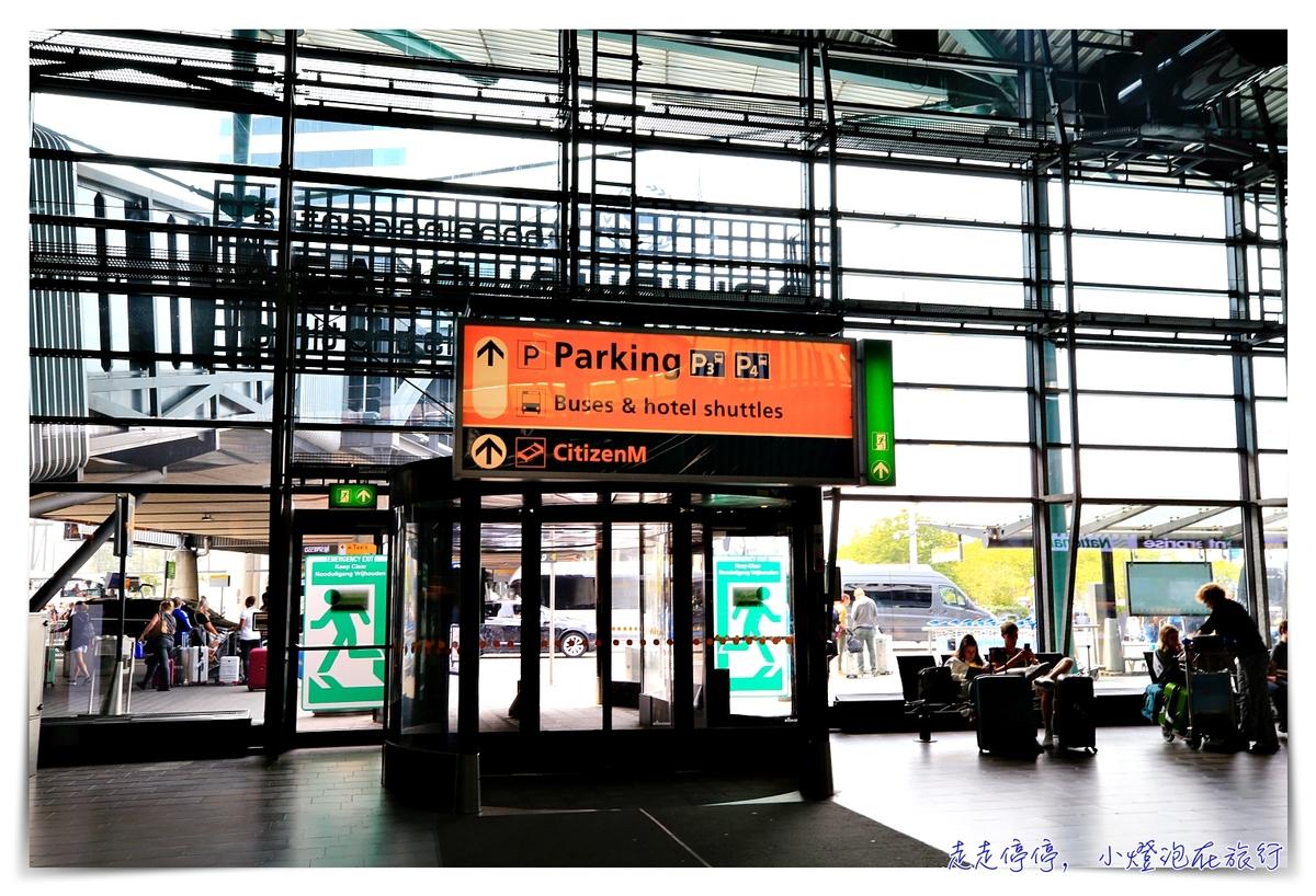 阿姆斯特丹機場住宿推薦|Ibis style hotel,簡直網美飯店來著!免費接駁車往來機場~