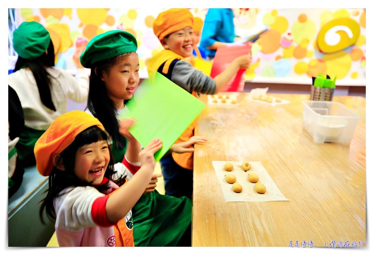 亞尼克夢想村親子烘培|創造親子時光的好去處、最佳親子烘培課程,看見友誼的合作與個性的進步~