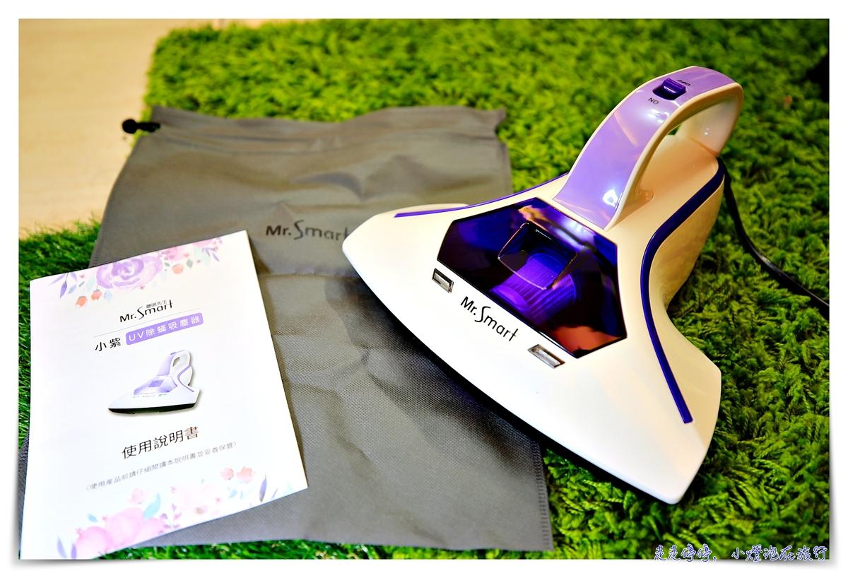 除蟎機推薦|網友神推小紫 UV塵蟎吸塵器,除蟎界的法拉利,每8分鐘賣出一台~ @走走停停,小燈泡在旅行