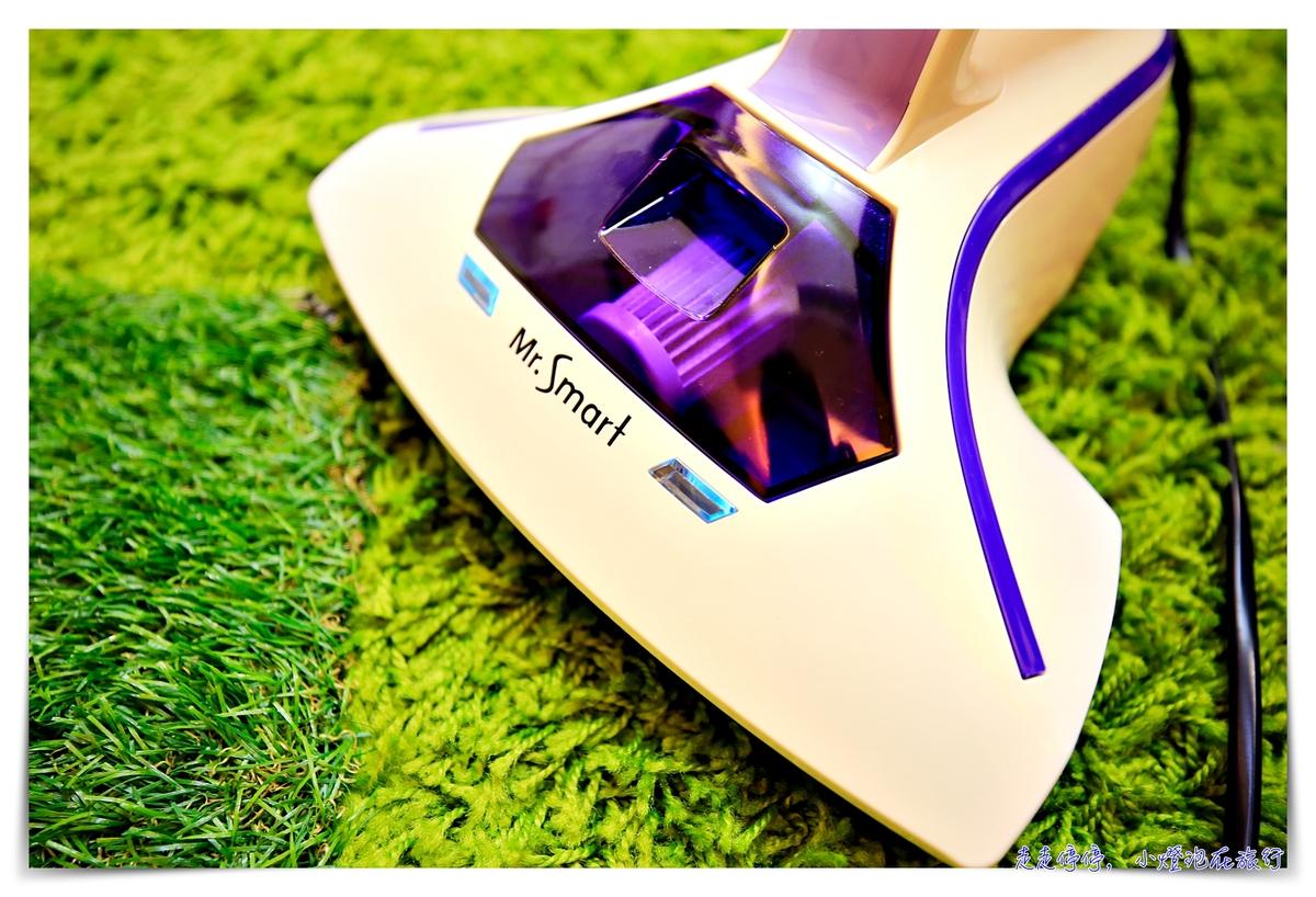 除蟎機推薦|網友神推小紫 UV塵蟎吸塵器,除蟎界的法拉利,每8分鐘賣出一台~