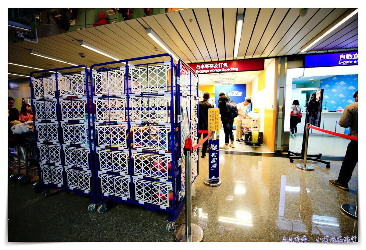 即時熱門文章:空手去桃園機場這樣做,台灣宅配通預約服務教學~台灣往來機場行李配送~