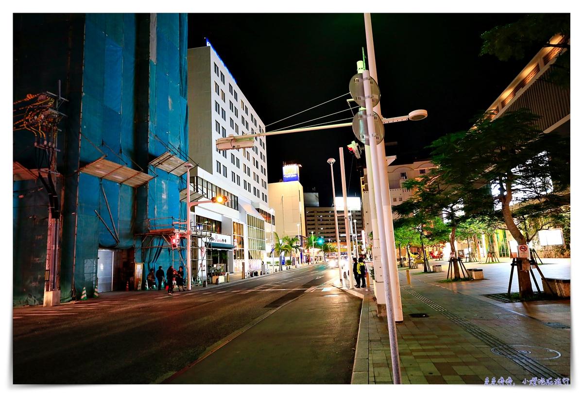 沖繩國際通住宿推薦|那霸國際通大和ROYNET飯店 (Daiwa Roynet Hotel Naha Kokusai-dori)