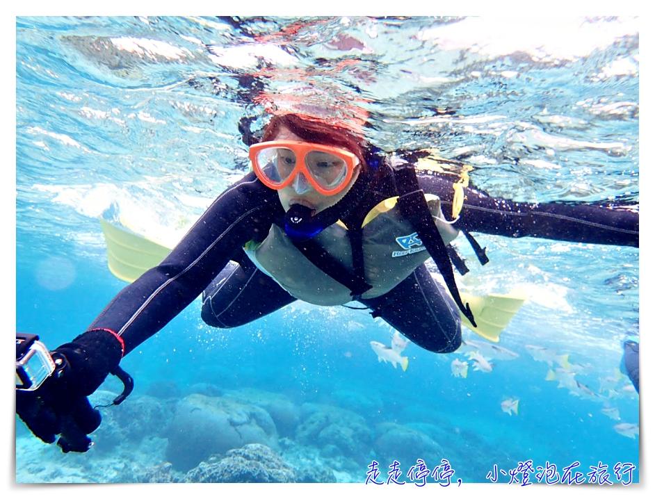 第一次沖繩浮潛/潛水就上手,十個想要嘗試潛水的Q&A~