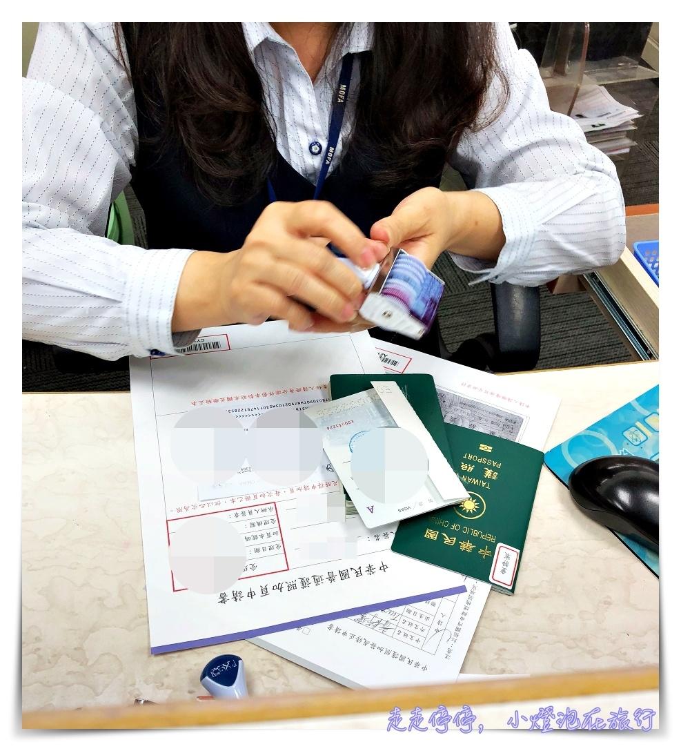 旅行證件|護照加簽自己辦-免費,步驟這麼簡單~