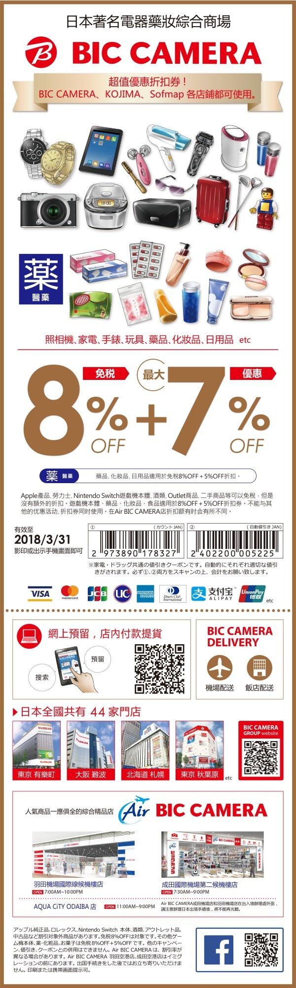 2018日本Bic Camera 8%+7% 折扣優惠券~