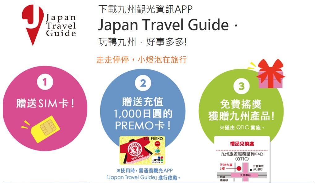 九州觀光資訊app優惠|KYUSHU FESTIVAL送你sim卡還送你購物金1000元日幣~