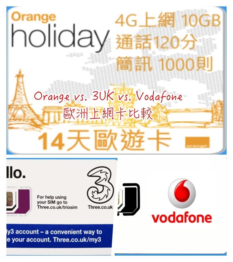 【歐洲上網sim卡大車拼】Orange holiday europe、UK3電信以及Vadafone使用比較
