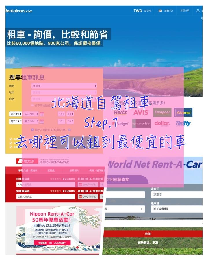 北海道租車|日本北海道租車網站大比價,幫你找出北海道自駕開車最輕省的租車網站 @走走停停,小燈泡在旅行