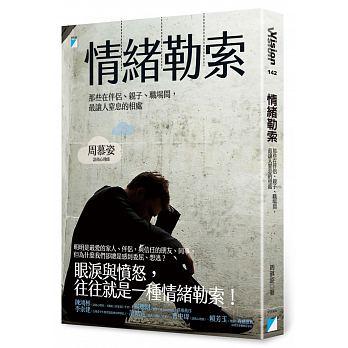 親子教養書|閱讀「情緒勒索」。那些伴侶、親子、職場間最讓人窒息的相處~你一直覺得你不夠好嗎?