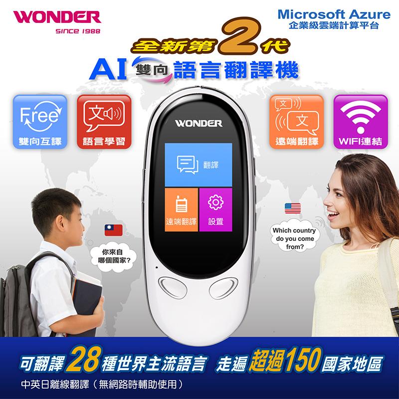 旺德Wonder二代翻譯機超級團購,更精準、更快速、出國旅行、生活溝通、學生學習完全不用怕!