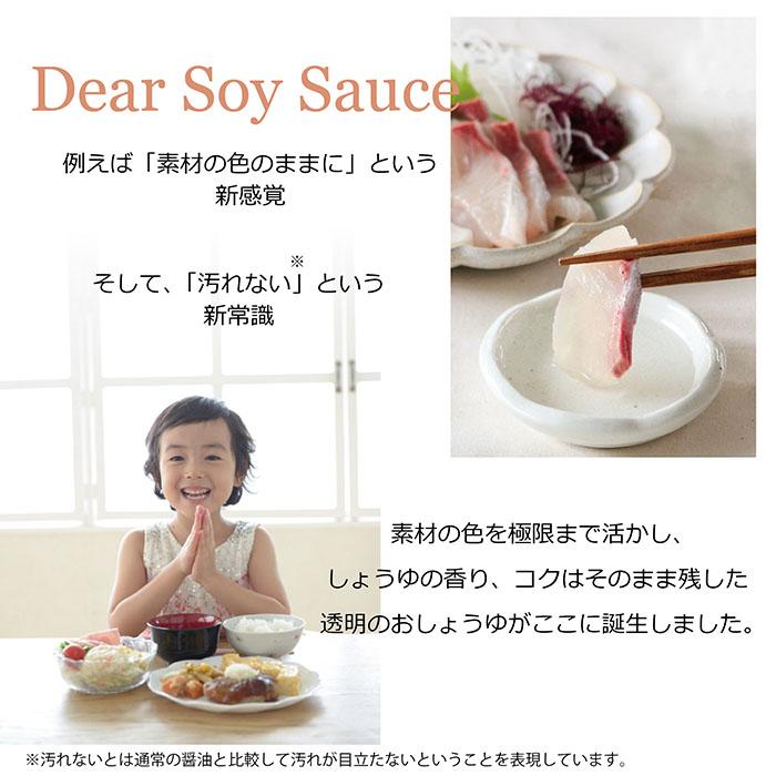透明醬油來了!日本人真的很會!5分高分評價,據說味道很值得試試喔~