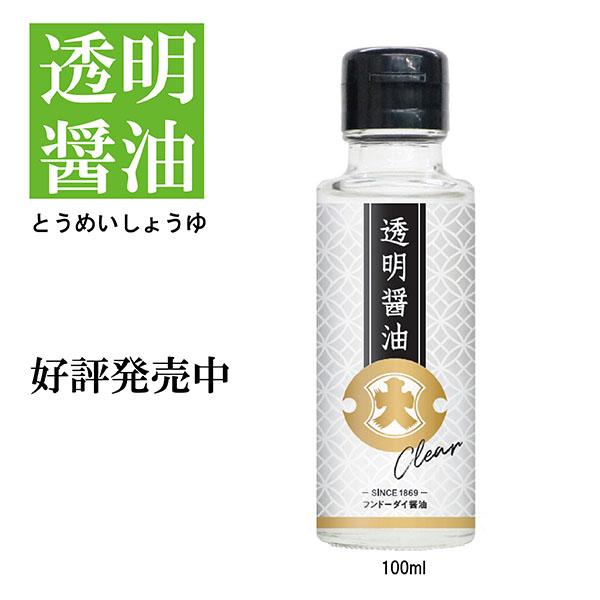即時熱門文章:透明醬油來了!日本人真的很會!5分高分評價,據說味道很值得試試喔~