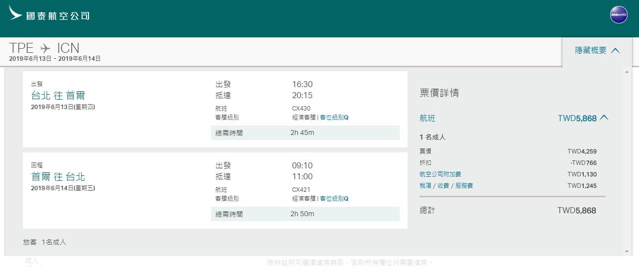 蝦皮會員專屬國泰航空網上購票優惠,首爾最低6K不到來回,82折扣票優惠(查票:108.6.9)
