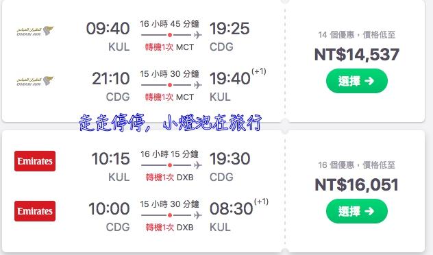 旅行APP|Skyscanner給你通往全世界的門票,機票搜尋最好用~四大原則買到安全安心又低價的好機票~