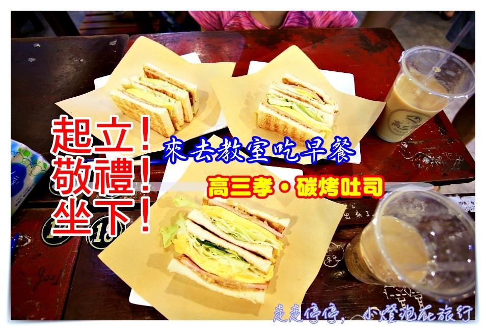 即時熱門文章:好吃碳烤土司|高三孝大坪林。來去教室吃早餐~班長!上課~網友票選十大必吃台北早餐店~