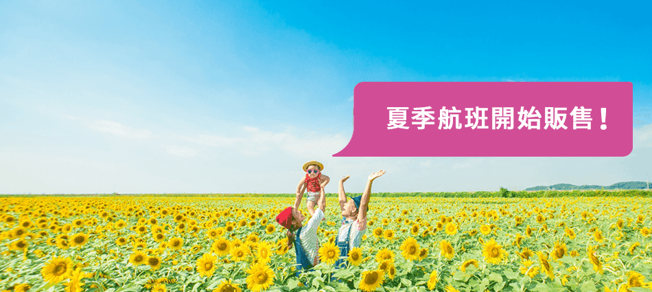 樂桃航空2018夏季航班開賣!暑假7~8月價位可以來到含稅未行李5.2K~