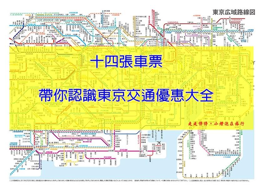 即時熱門文章:東京都內交通票券總整理|14張常用套票總集合~搞定東京交通沒問題~