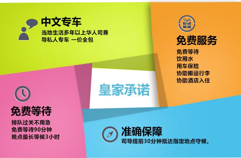 Have Fun Car華人接送包車服務|全球中文親子包車旅行、全球機場中文接送、不想跟團又沒辦法當背包客,那就包車自在行吧!