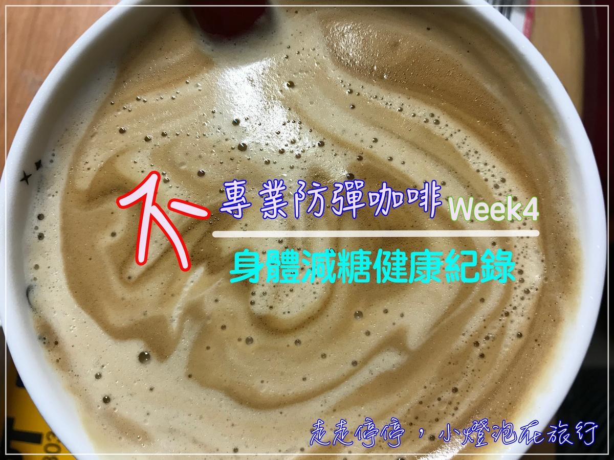 即時熱門文章:不專業防彈咖啡|身體旅行減醣日記,bulletproof coffee,week4(日期:2018.1.22~2018.1.27)